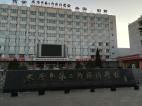 Bei einem meiner Besuche an der Fremdsprachenschule Nr. 2 in Taiyuan - bei etwa minus 13 Grad morgens vor dem Schulgebäude.